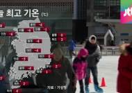 '서울 영하11도' 전국 매서운 칼바람…내일 오후부터 풀려