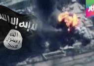 요르단·국제연합군, IS 근거지에 사흘째 대대적 공습