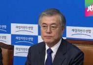 """문재인 """"복지 축소 반드시 저지""""…'복지 전면전' 첫 포문"""