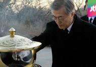 문재인, 야당 대표 최초로 이승만·박정희 전 대통령 묘역 참배