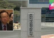 [뉴스브리핑] 검찰, '성추행 혐의' 박희태 벌금형 구형