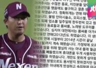 """""""연애·결혼 생활 중 바람폈다"""" 넥센 김영민 SNS 파문"""