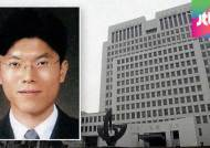 '명동 사채왕' 뇌물 받은 판사 정직 1년 중징계 처분