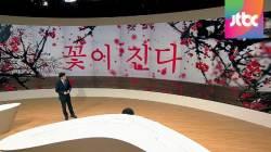 [앵커브리핑] 원세훈 전 국정원장 법정구속…'꽃이 진다'