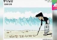 [오늘의 만평] '증세인 듯 증세 아닌' 증세 없는 복지