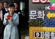 """박 대통령 """"문화콘텐트, 타 산업에 영감…21C 연금술"""""""