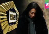 """법원 """"조현아, 직원을 노예처럼 부려"""" … 징역 1년"""