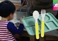 원생 간식 빼먹은 어린이집 원장?…식자재 횡령 의혹