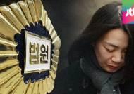 반성문도 눈물도 안 통했다…조현아 1심서 징역 1년