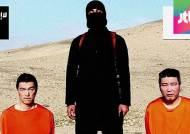 "IS ""처음부터 일본 인질 몸값 받을 생각 없었다"" 주장"