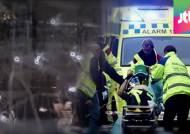 '샤를리 에브도 사건' 닮은꼴…북유럽 테러 공포 확산
