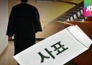 '막말 댓글' 판사 사표 하루 만에 수리…파문은 여전