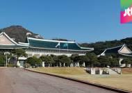 이완구 인준에 한숨 돌린 청와대…17일 임명장 수여