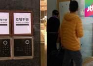 [단독] 살던 집이 갑자기 관광호텔로…'황당한 변경'