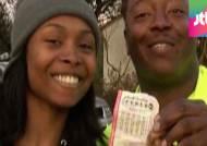 아이 넷 키우던 미국 싱글맘, 1400억 원 복권 '돈벼락'
