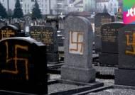 테러의 표적이 된 유대인…이스라엘 총리, 이민 권유