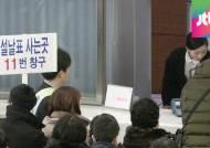 """코레일 """"설 연휴 KTX·일반열차 운행 400여 편 증편"""""""