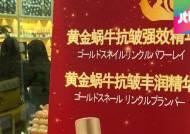 '한국이야 중국이야'…명동 쇼핑가, 요우커 고객만 왕?
