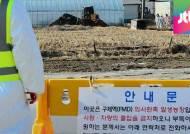 """""""오지 마"""" 구제역에 쓸쓸한 설…곳곳 '출입금지' 표지판"""