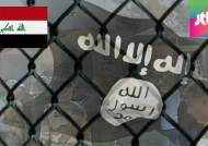 """미 공군기지가 코앞인데…""""IS, 이라크서도 집단화형"""""""