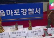 감정사 행세하던 30대, 가짜 불상 30억에 팔려다 덜미