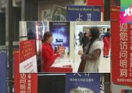 온통 중국어 천지…명동 요우커 마케팅, 역효과 우려
