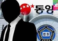 """법원 """"미등기 임원도 근로자…동양그룹 무단 해고, 무효"""""""