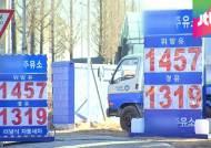 1300원대도 드물다…주유소 휘발유값 인상 행진 '시동'