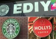 커피전문점 만족도…가격은 '이디야', 맛은 '스타벅스'