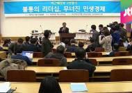 """야당 """"박근혜 정부 2년, 불통 리더십·민생경제 붕괴"""""""