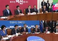 """싸늘한 설 민심에 정치권 긴장…""""경제 살리기"""" 한목소리"""