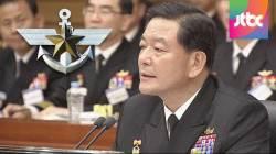 '통영함 사업 책임자' 황기철 해군참모총장 사표 수리