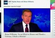 미 스타 앵커들, 거짓말로 줄줄이 추락…방송업계 충격