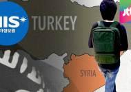 """국정원 """"터키에서 사라졌던 김모 군, IS에서 훈련 중"""""""