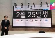 [앵커브리핑] '2월25일'…두 돌 맞은 박근혜 정부 생일상
