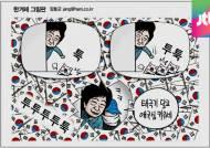 [오늘의 만평] 태극기 꼭 강요로 걸어야 하나요?