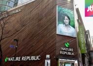 가장 비싼 땅, 서울 명동 화장품 매장…㎡당 8천만 원