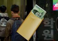 초등생 1인당 평균 사교육비 37만원…서울 가장 높아
