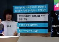 [팩트체크] 김장훈, 불법 다운로드 논란…처벌 대상인가?