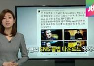 """김장훈 불법 다운로드 논란…폭스 """"저작권 위반·불법"""""""