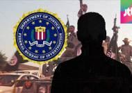 IS 가담 시도 미국인 3명 체포…오바마 암살 등 계획