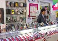 토·일요일에도 휴대전화 개통…다음 달 1일부터 시행