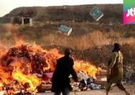 문화 테러까지 나선 IS…희귀장서 불태우고 유물 훼손