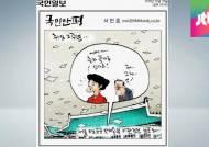 [오늘의 만평] '취임식 옷' 2년 만에…의미는?