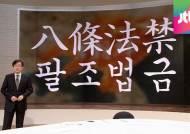 [앵커브리핑] '팔조법금'…간통죄, 반만년 만에 일단락