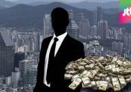 재벌 3·4세 배당금 크게 늘어…'부의 대물림' 가속화