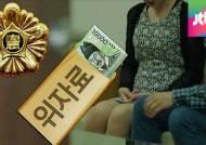 """'불륜' 주요 이혼 사유…""""간통죄 없애면 위자료 늘려야"""""""