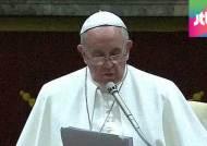 """프란치스코 교황 """"돈이 우상화되면 멸망…얽매여선 안돼"""""""