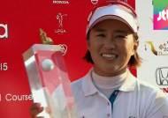 LPGA 한국계 연승 행진…이번엔 양희영 '역전 우승'