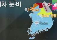 [날씨] 점차 전국 눈·비…내일 꽃샘추위